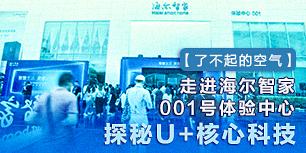 探秘U+核心科技